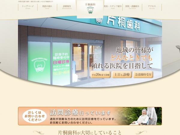 片桐歯科 (北海道小樽市)