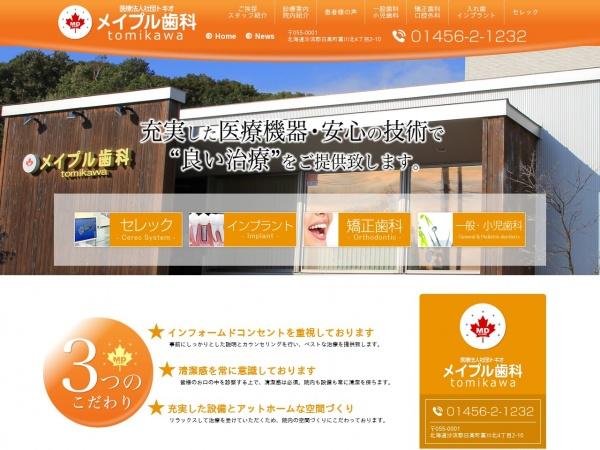 メイプル歯科トミカワ (北海道沙流郡日高町)