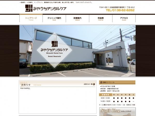 みやうちデンタルケア (北海道函館市)