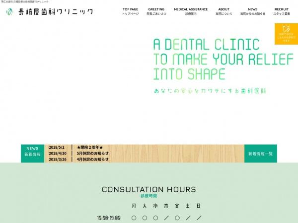長崎屋歯科クリニック (北海道帯広市)