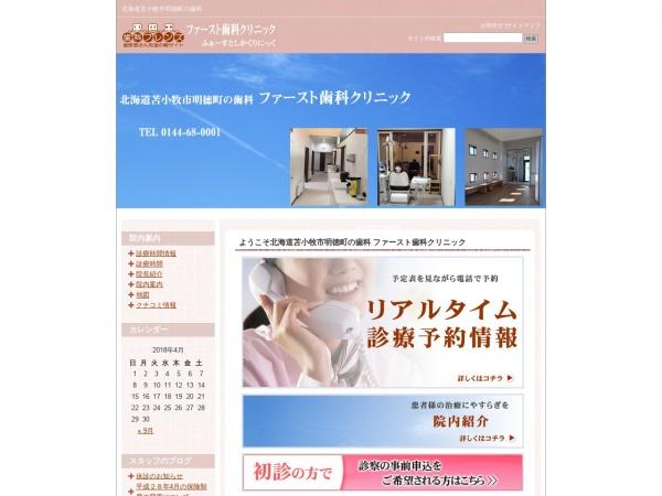 ファースト歯科クリニック (北海道苫小牧市)