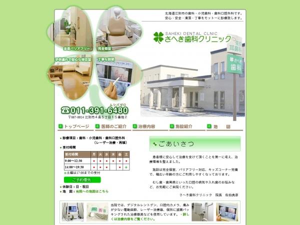 さへき歯科クリニック (北海道江別市)