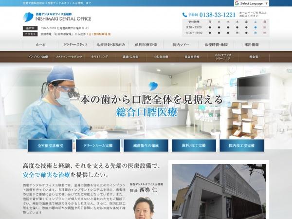 医療法人社団秀仁会  西巻歯科医院 (北海道函館市)