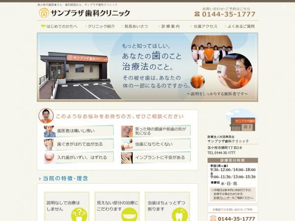 医療法人社団美西会  サンプラザ歯科クリニック (北海道苫小牧市)