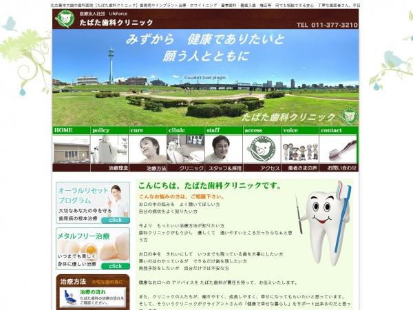 たばた歯科クリニック (北海道北広島市)