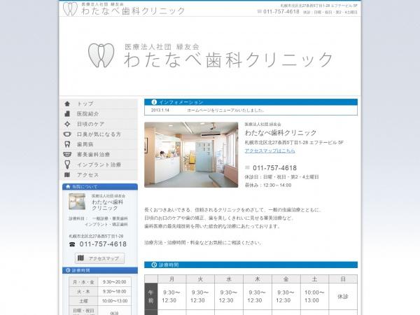 わたなべ歯科クリニック (北海道札幌市北区)