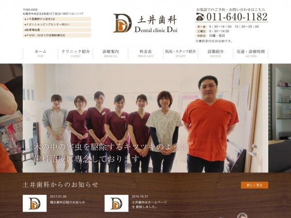 医療法人社団  土井歯科 (北海道札幌市中央区)