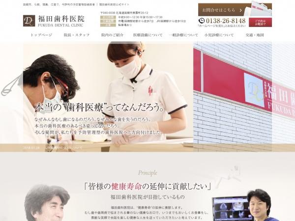 福田歯科医院 (北海道函館市)