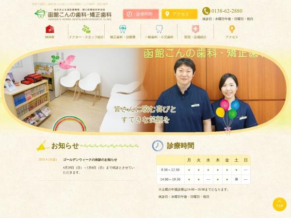 函館こんの歯科・矯正歯科 (北海道函館市)