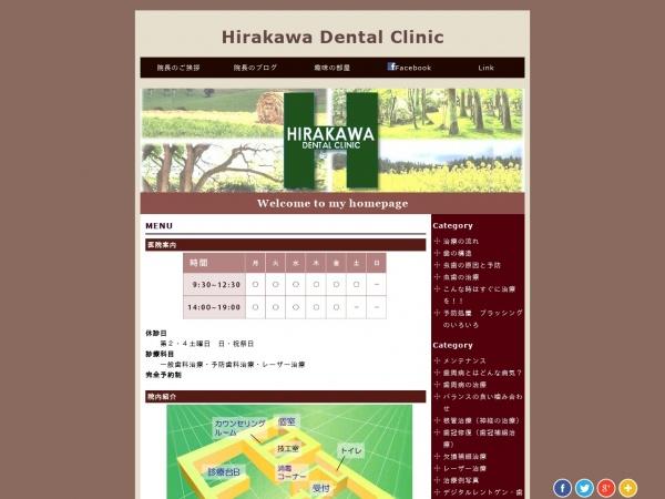 平川歯科医院 (北海道札幌市東区)