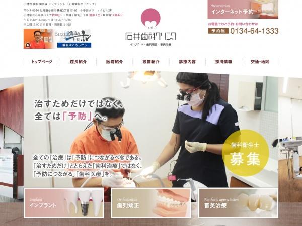 石井歯科クリニック (北海道小樽市)