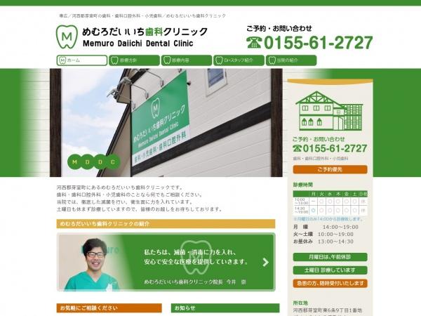 めむろだいいち歯科クリニック (北海道河西郡芽室町)