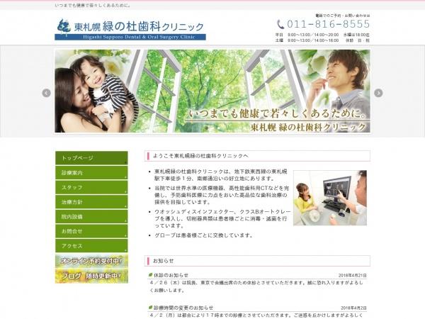 東札幌緑の杜歯科クリニック (北海道札幌市白石区)