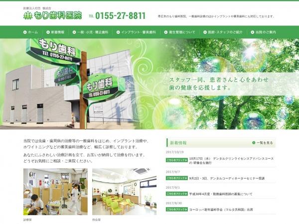 医療法人社団慎成会  もり歯科医院 (北海道帯広市)
