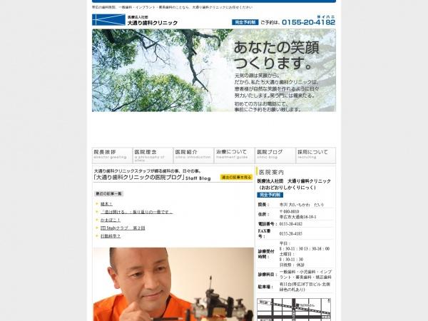 医療法人社団  大通り歯科クリニック (北海道帯広市)